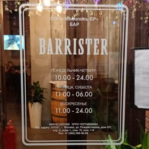 BAR BARRISTER was opened in Moscow
