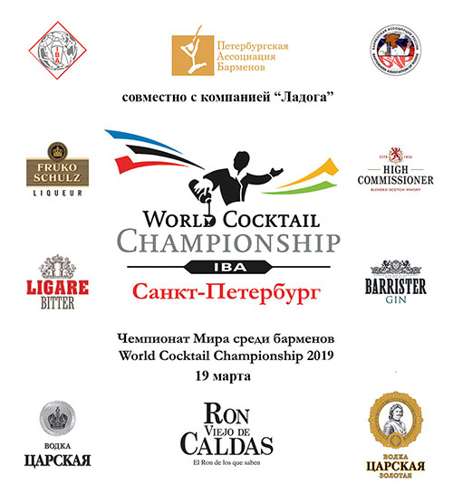 Barrister is the main partner of World Cocktail Championship